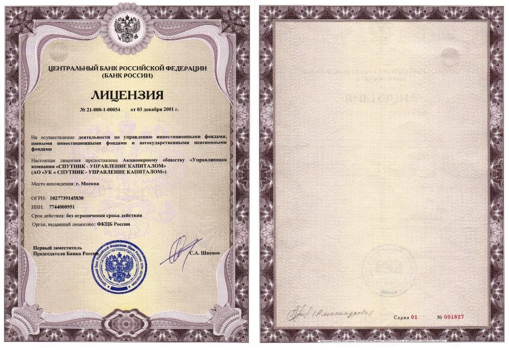 Лицензия на осуществление деятельности по управлению инвестиционными фондами, ПИФ и НПФ №21-000-1-00054 от 03.12.2001 г.