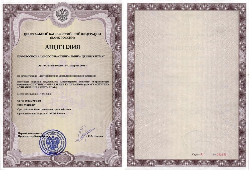 Лицензия на осуществление деятельности по управлению ценными бумагами №077-08379-001000 от 21.04.2005 г.