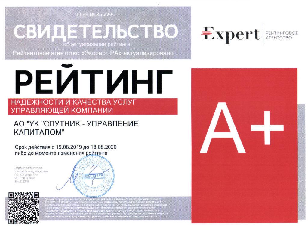 Рейтинг А+ (Эксперт РА, 2019)
